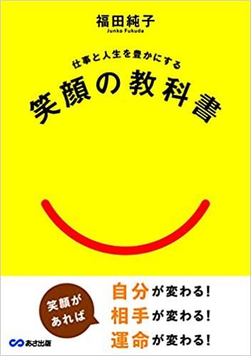 仕事と人生を豊かにする笑顔の教科書